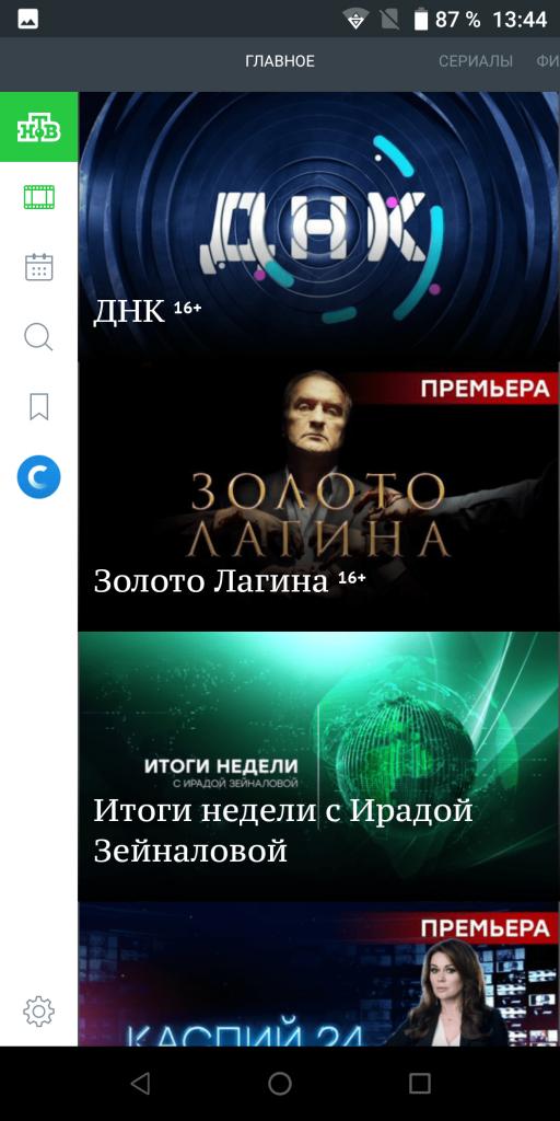 НТВ Главное