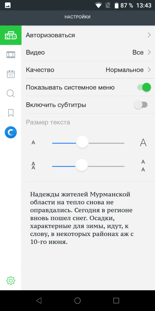 НТВ Настройки