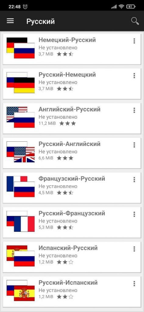Офлайновые словари Перевод