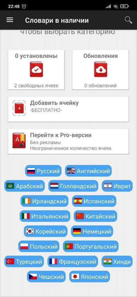 Офлайновые словари ЯЗыки