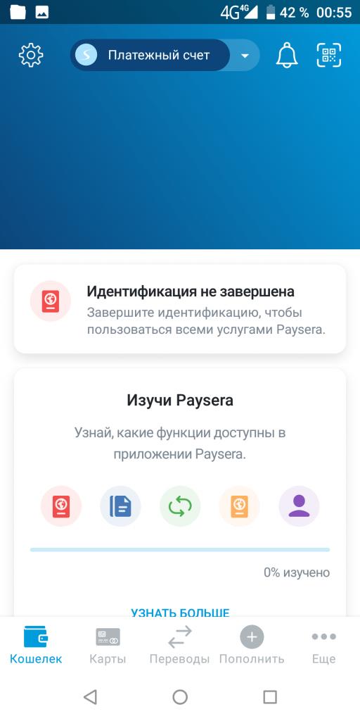 Paysera Кошелёк