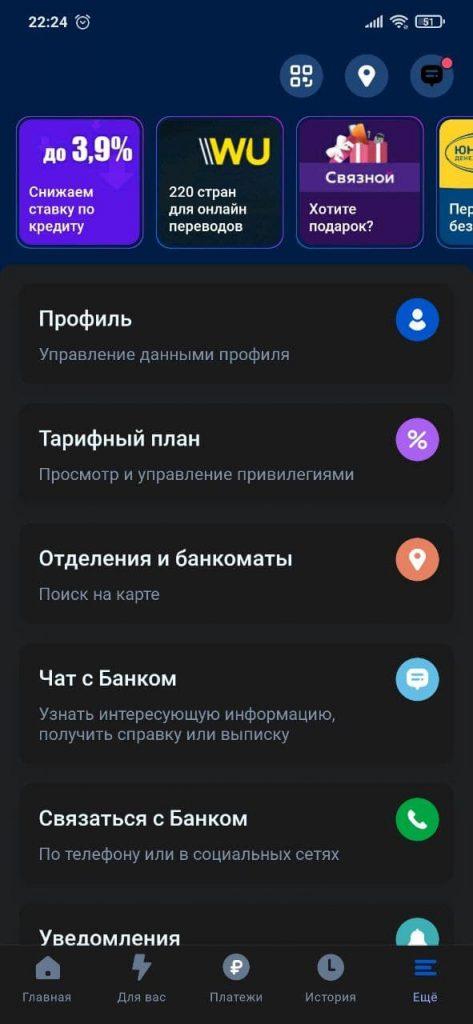 Почта Банк Функции