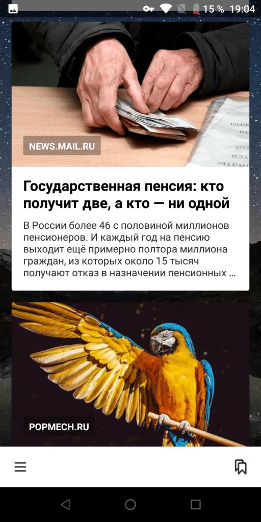 Портал Mail ru Новости