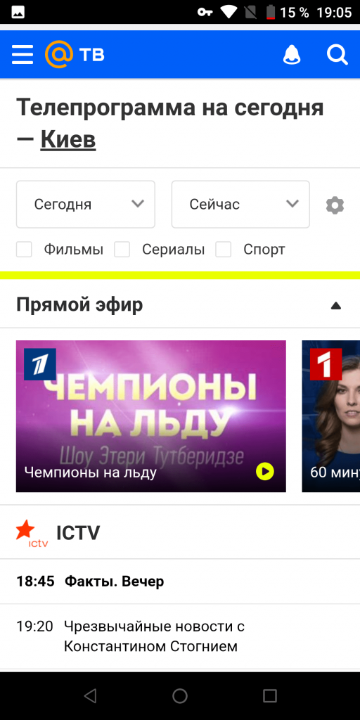 Портал Mail ru Телепрограмма