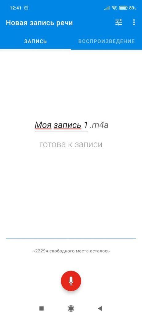 Простой диктофон Запись