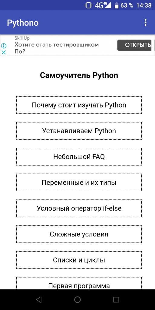 Python для чайников Самоучитель
