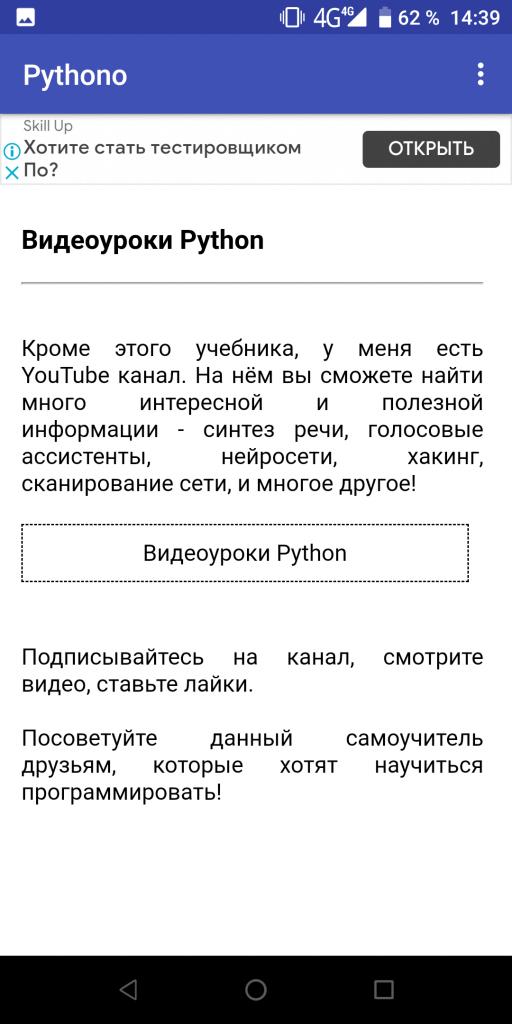 Python для чайников Видеоуроки
