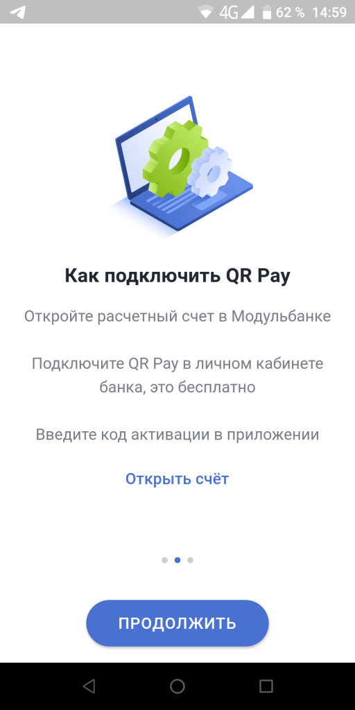 QR Pay от Модульбанка Подключить