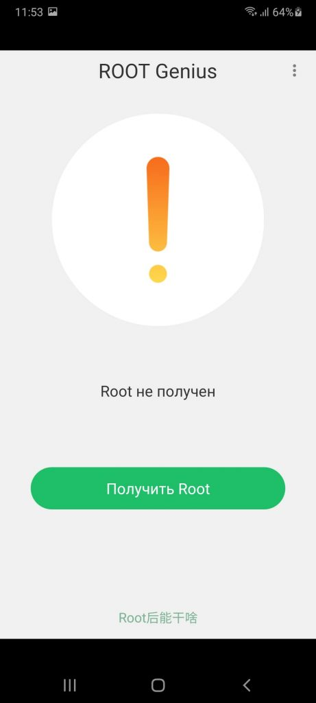Root Genius Рутирование