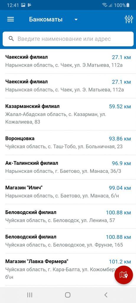 РСК Банк Банкоматы
