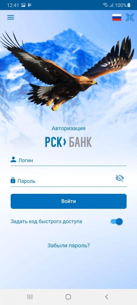 РСК Банк Вход