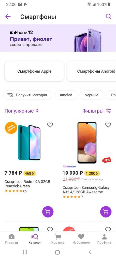 СберМегаМаркет Смартфоны