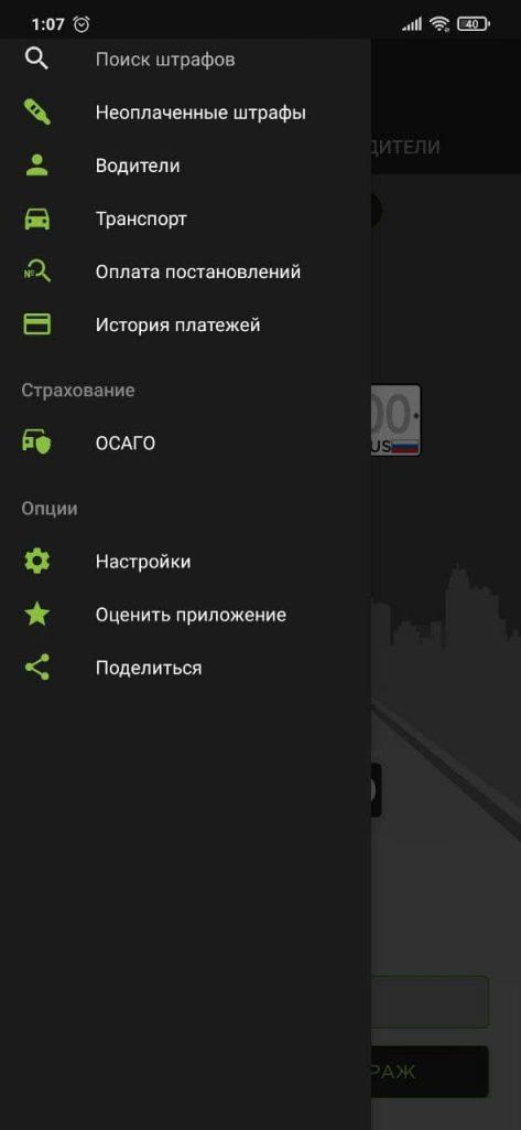 Штрафы Онлайн Функции