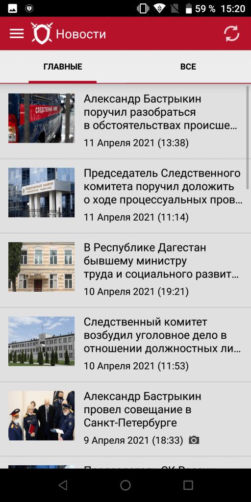 Следственный комитет Новости