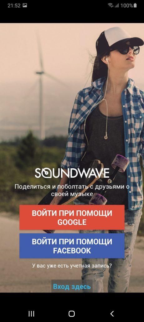 Soundwave Вход
