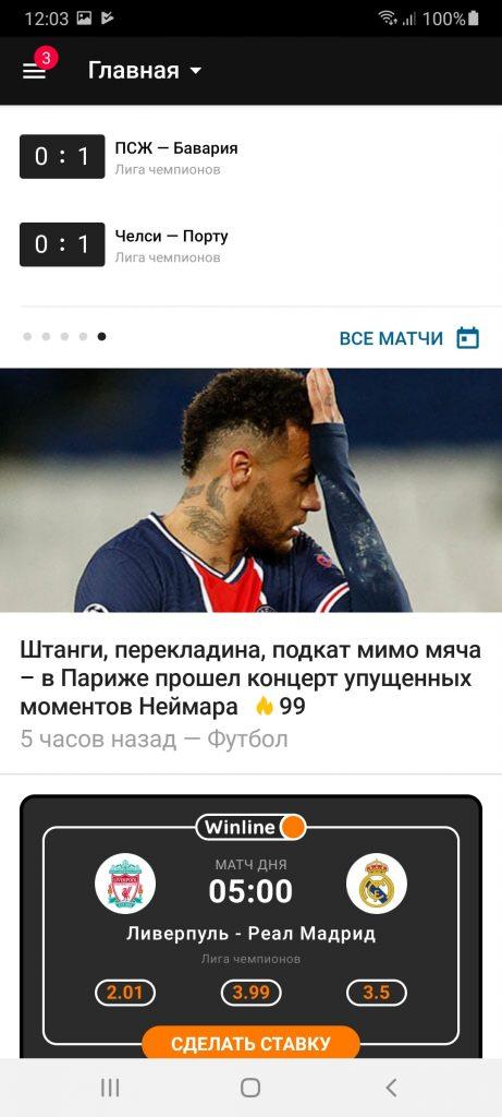 Sports ru Главная