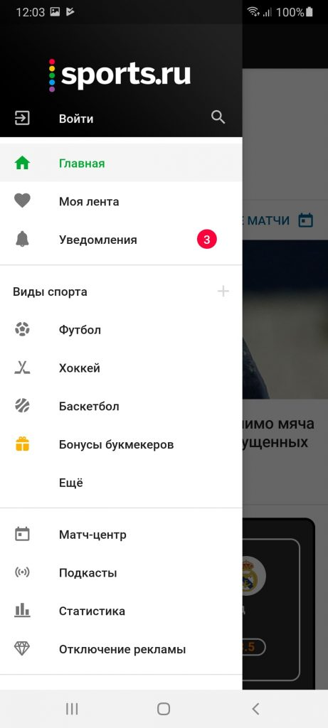 Sports ru Меню