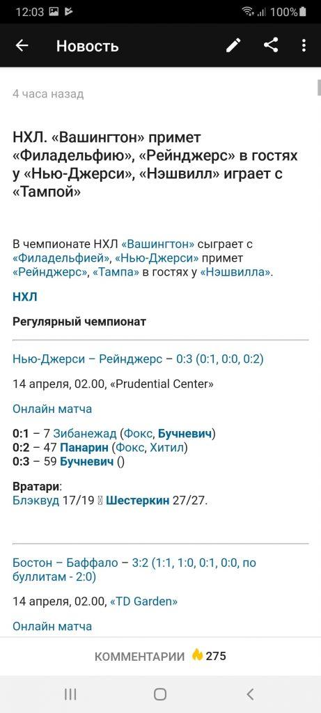Sports ru Новость