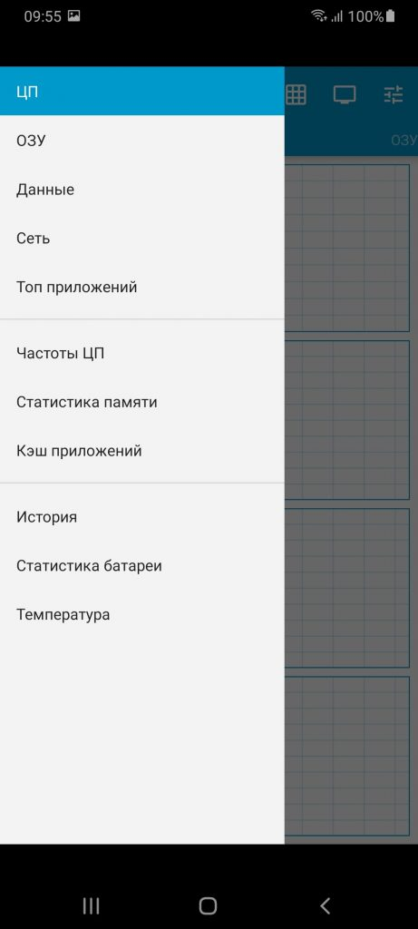 System Monitor Меню