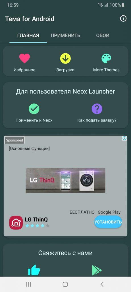 Темы для Андроид Главная