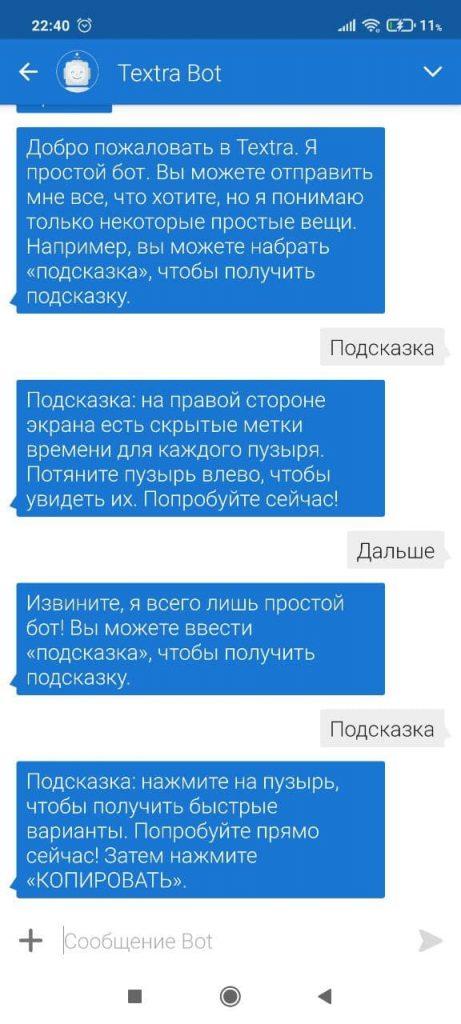 Textra Диалог
