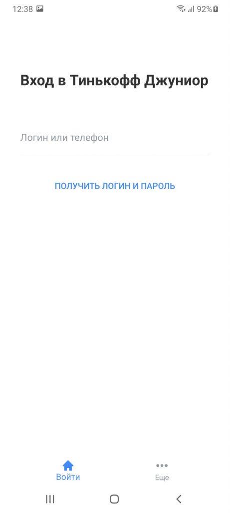 Тинькофф Джуниор Вход