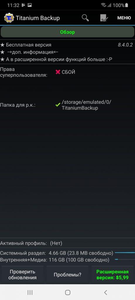 Titanium Backup Главная