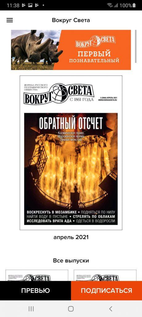 Вокруг Света журнал Главная