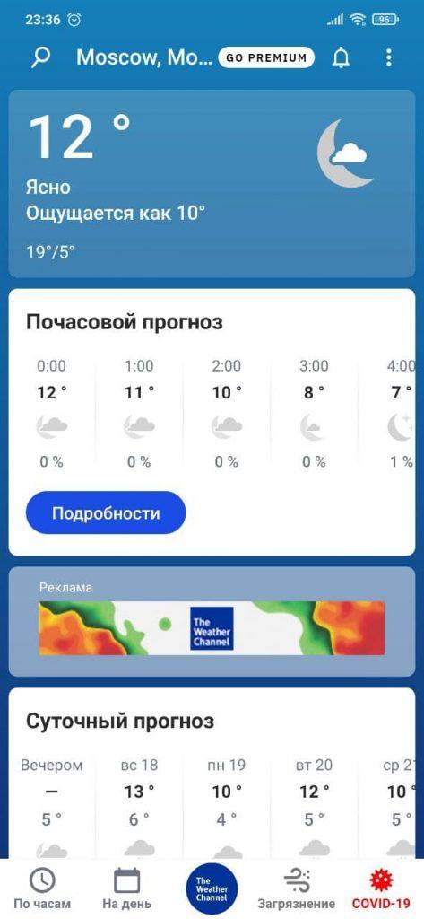 Weather Channel Температура