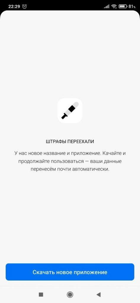 Яндекс Штрафы Предупреждение