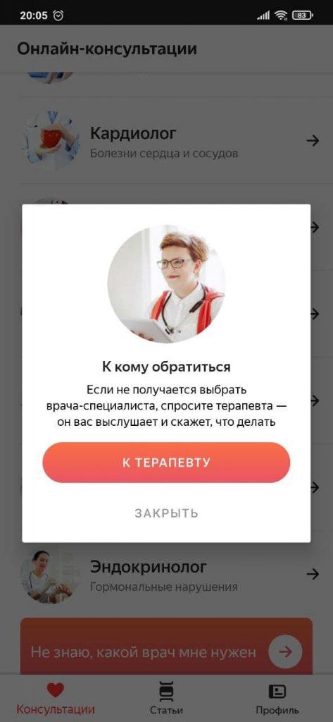 Яндекс Здоровье Поиск