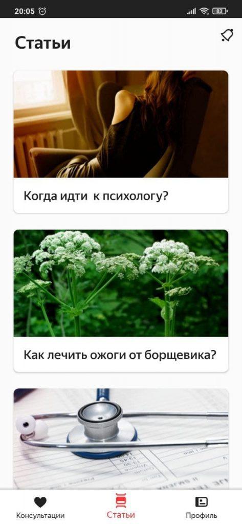Яндекс Здоровье Статьи