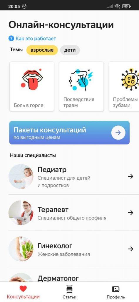 Яндекс Здоровье Врачи