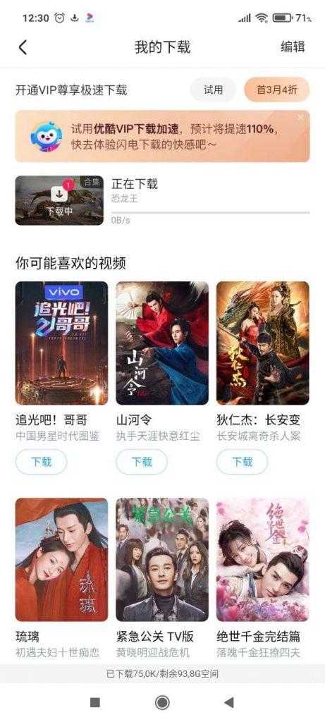 Youku Фильмы