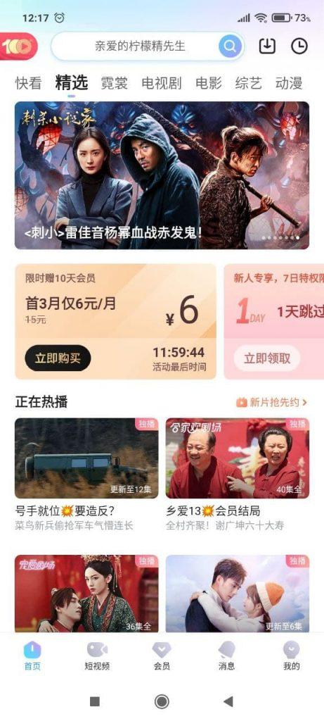 Youku Подборка