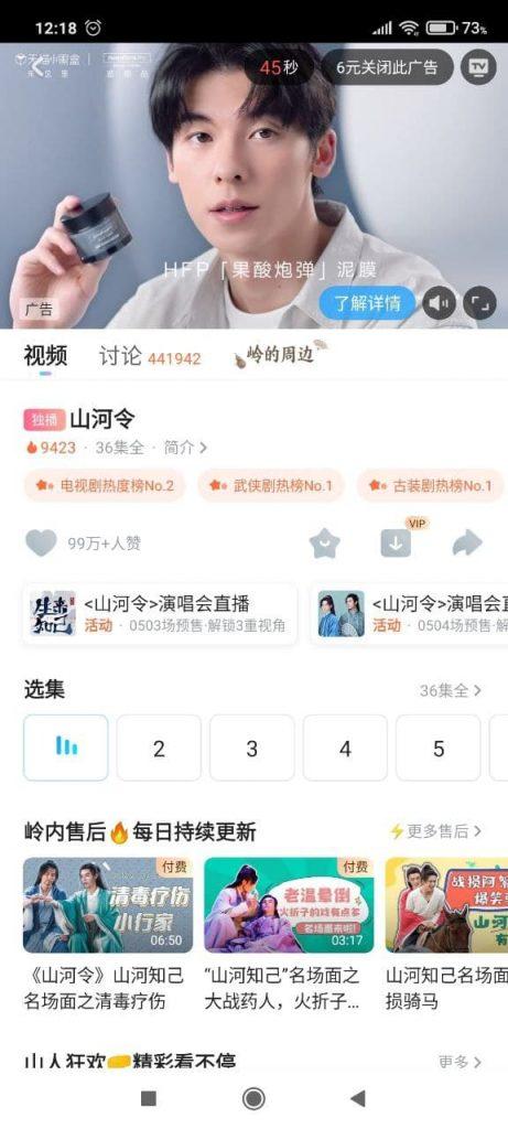 Youku Видео