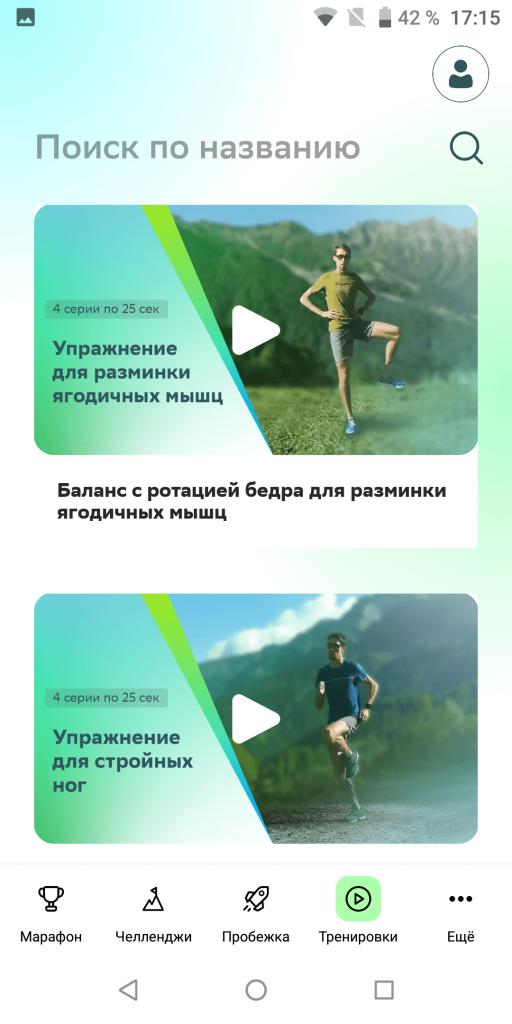 Зелёный Марафон Тренировки