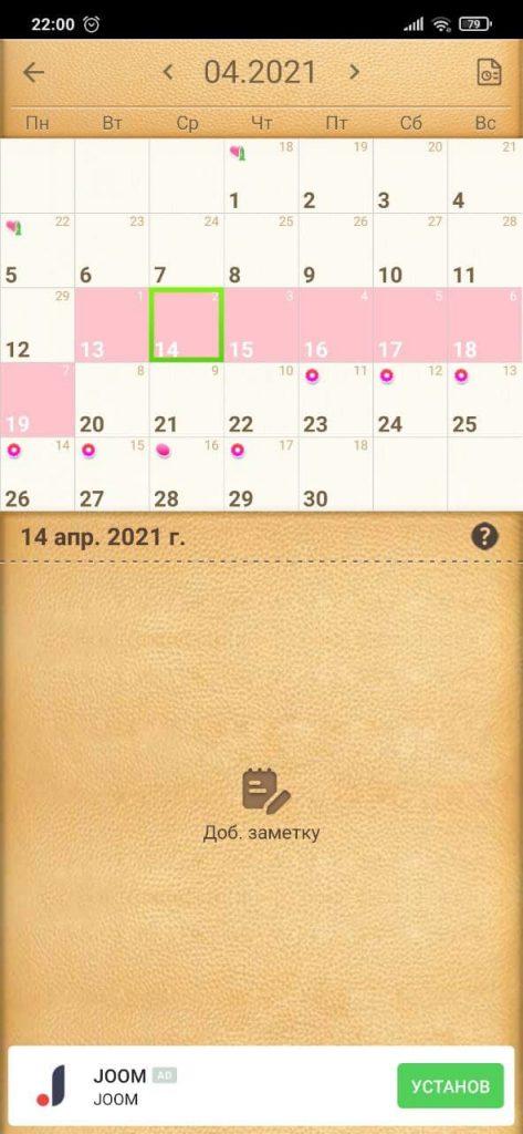 Женский Календарь Циклы