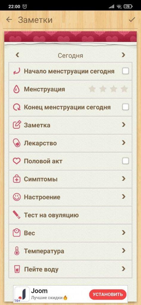 Женский Календарь Заметки