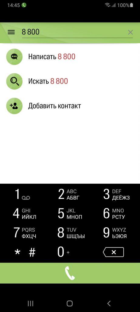 2GIS Dialer Набор номера