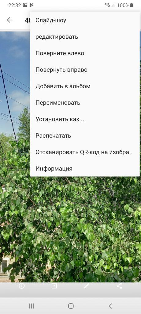 А Галерея Просмотр