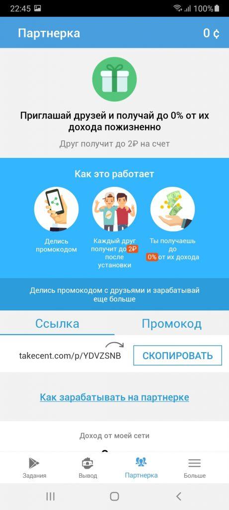 AppCent Партнерка