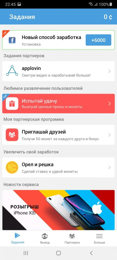 AppCent Задания
