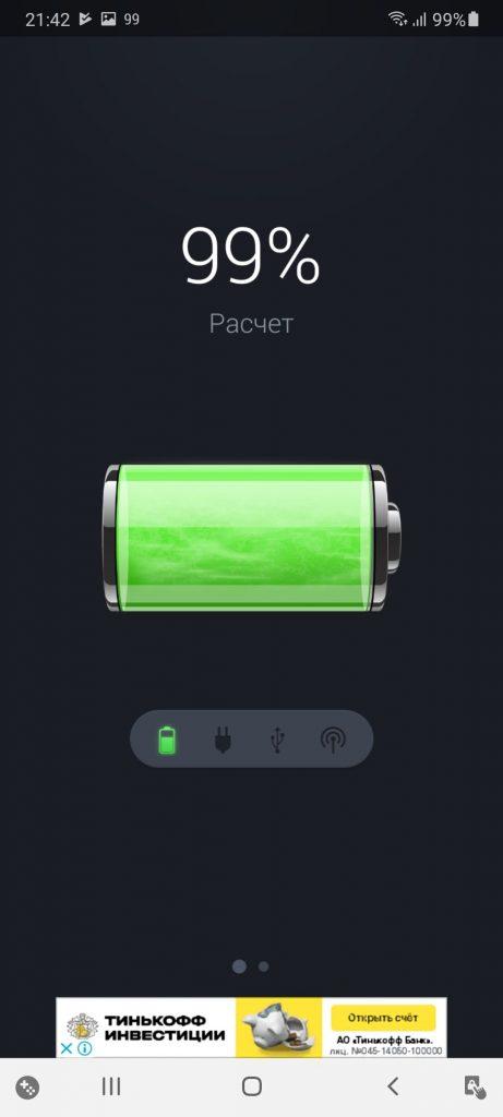 Батарея Заряд