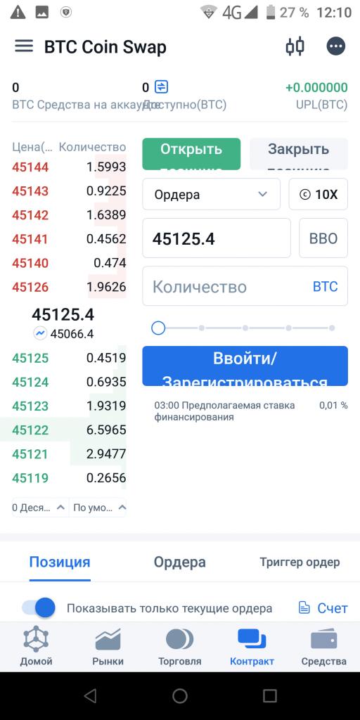Bibox Контракт