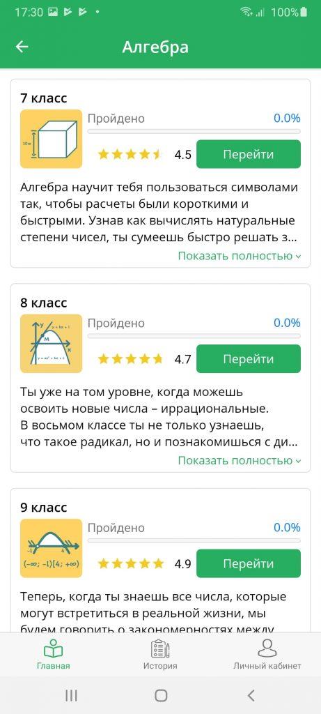БилимЛенд Классы