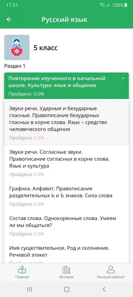 БилимЛенд Разделы