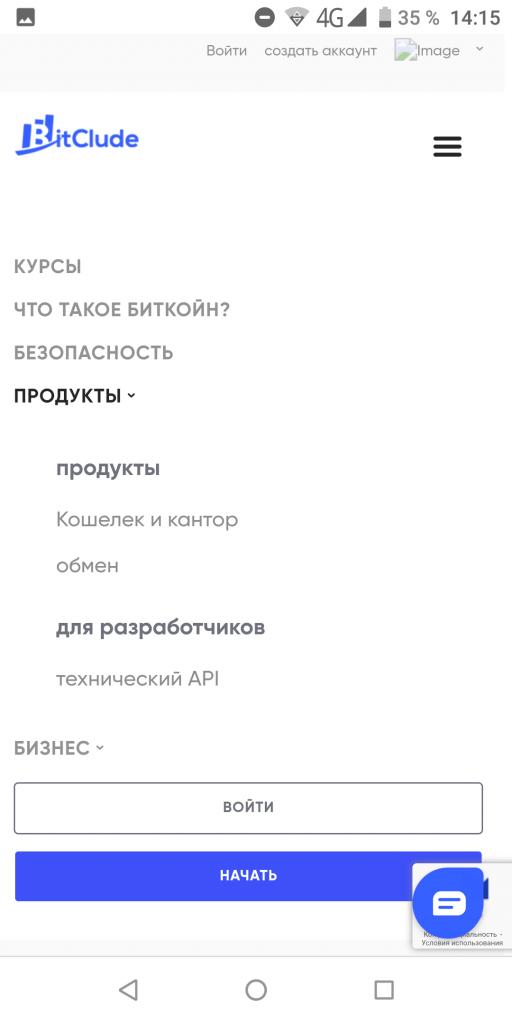 BitClude Меню