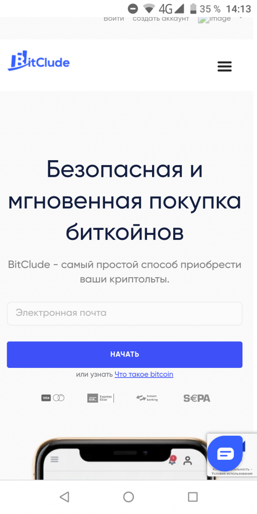 BitClude Покупка биткоинов