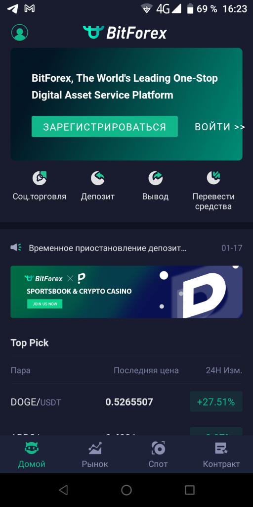 BitForex Домашняя страница